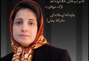 Hospitalizada la abogada iraní Nasrin Soutudeh tras 40 días en huelga de hambre